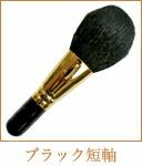 ブラック短軸の熊野筆
