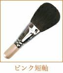 ピンク短軸の熊野筆