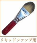 リキッドファンデーション用の熊野筆