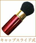 キャップ付きスライド式の熊野筆