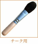 チーク用の熊野筆
