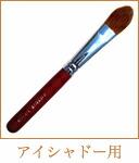 アイシャドー用の熊野筆
