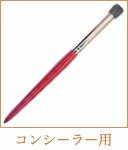 アイシャドーチップ用の熊野筆