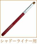 アイシャドーライナー用の熊野筆