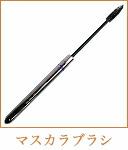 マスカラ用の熊野筆