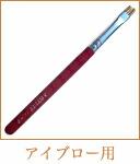 アイブロー用の熊野筆