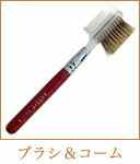 ブラシ&コーム用の熊野筆