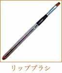 リップブラシ用の熊野筆