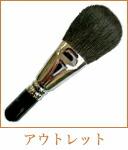 熊野筆のアウトレット品