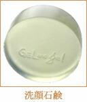 ゲルアンドゲル MDソープAAA 枠練/洗顔石けん NET.100g