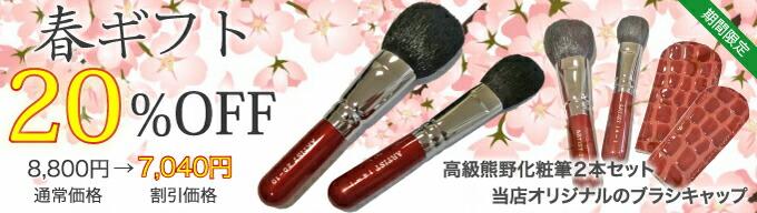 春ギフト熊野筆セット