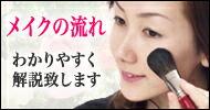 熊野筆メイクの流れをお伝えいたします