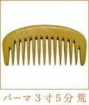 薩摩つげ櫛 パーマ櫛 3寸5分 荒歯