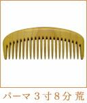 薩摩つげ櫛 パーマ櫛 3寸8分 荒歯