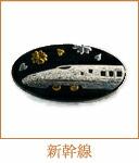 肥後象嵌と九州新幹線のコラボ商品