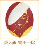 肥後象嵌と美人画鶴田一郎のコラボ商品