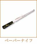 肥後象嵌のペーパーナイフ