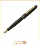 肥後象嵌の萬年筆