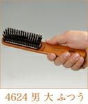 KENT(ケント)ヘアブラシ(4624)