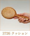 KENT(ケント)クッションブラシ(3726)
