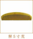 薩摩つげ櫛 解櫛 5寸 荒歯