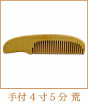 薩摩つげ櫛 手付き櫛 4寸5分 荒歯