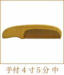 薩摩つげ櫛 手付き櫛 4寸5分 中歯