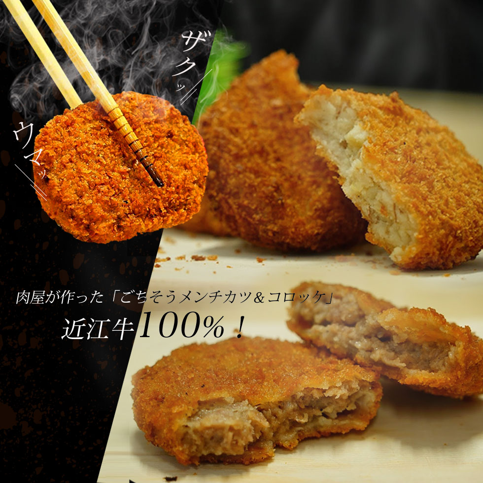 近江牛 コロッケ,メンチカツ 冷凍,だんらん 楽天,コロッケ,楽天 冷凍食品