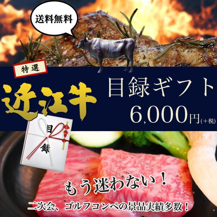 特選近江牛目録ギフト 6千円コース