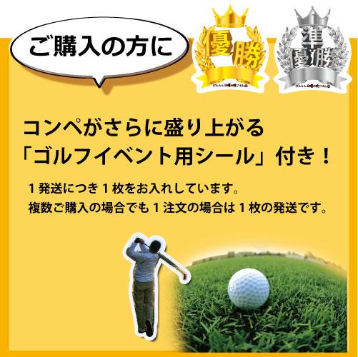 ゴルフ用シール