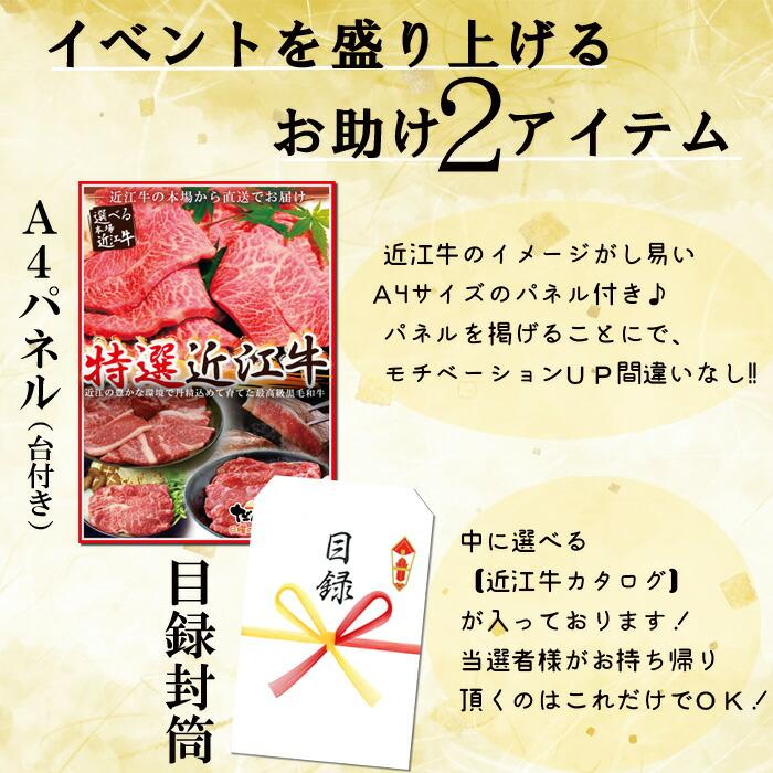 近江牛目録&A4パネル