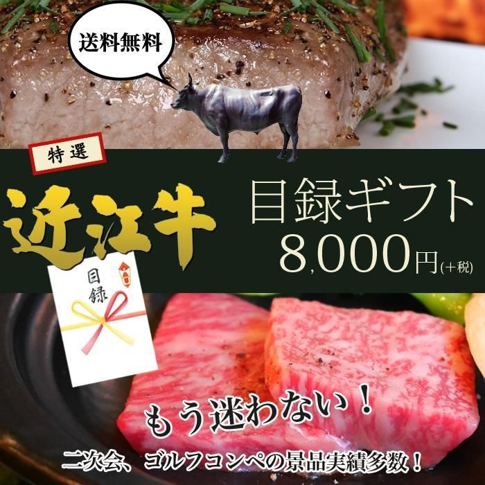 特選近江牛目録ギフト8千円