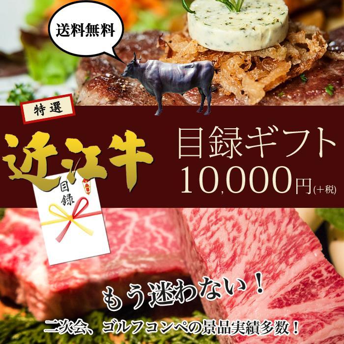 特選近江牛目録ギフト1万円