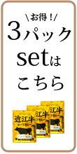 近江牛カレー3p