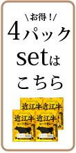近江牛カレー4p