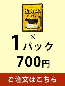 近江牛カレー1p