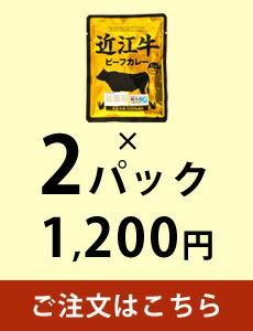 近江牛カレー2p