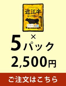 近江牛カレー5p