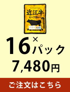 近江牛カレー16p
