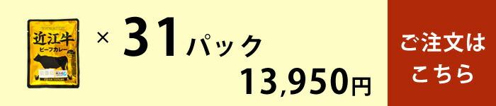 近江牛カレー31p