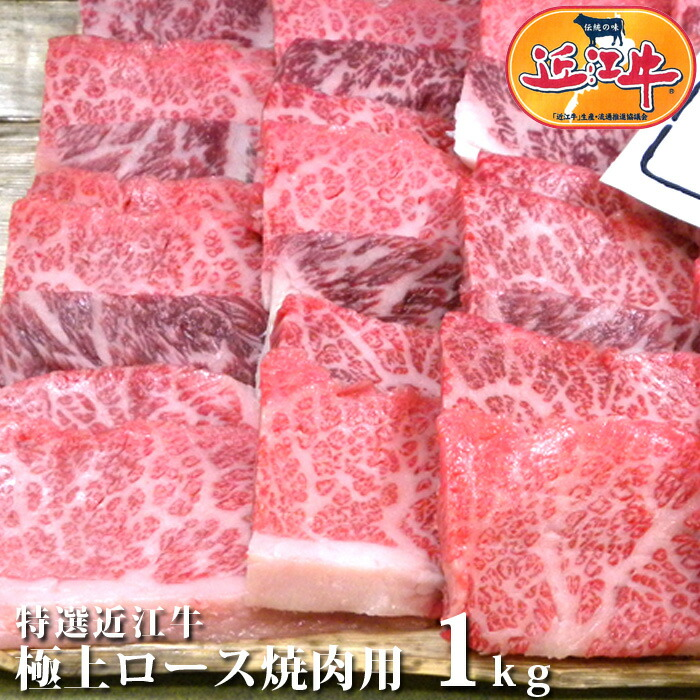 極上ロース焼肉用1kg