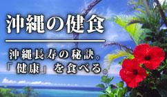 沖縄の健食