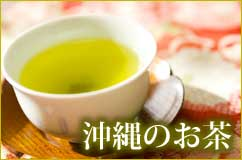 沖縄のお茶(冬)
