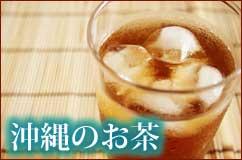沖縄のお茶(夏)