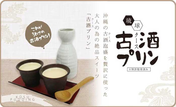 琉球古酒(クース)プリン