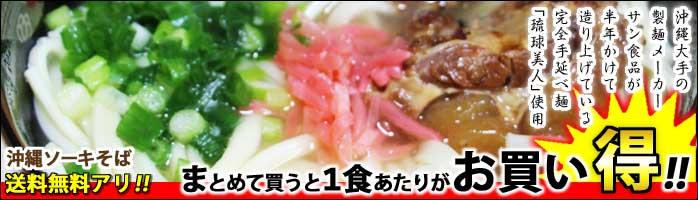 沖縄炙り軟骨ソーキそばセット