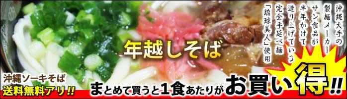 年越し沖縄炙り軟骨ソーキそばセット