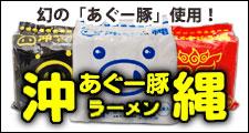 沖縄あぐーラーメン