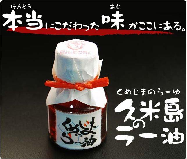 久米島のラー油