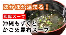沖縄もずくとかごめ昆布スープ